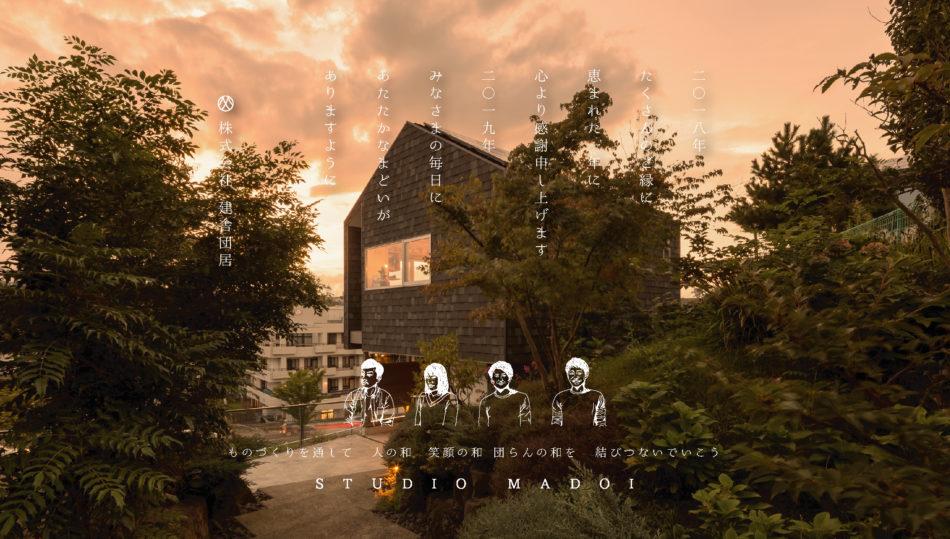 株式会社 建舎団居 STUDIO MADOI 非公開: 年末年始休業のおしらせ